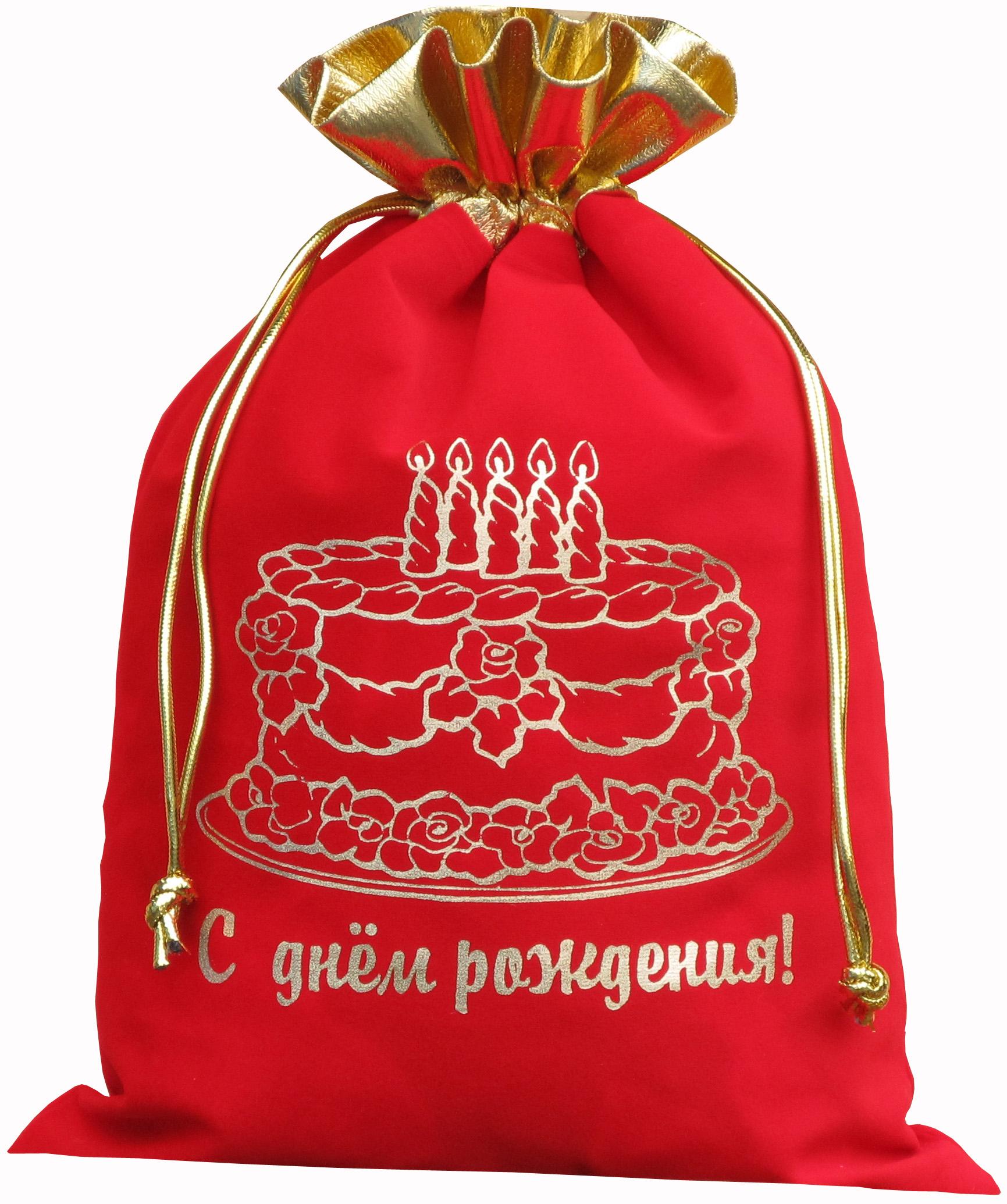 Мешке с днём рождения